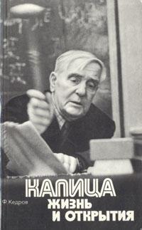 Ф. Кедров Капица: жизнь и открытия