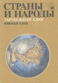 Страны и народы. Зарубежная Азия. Южная Азия