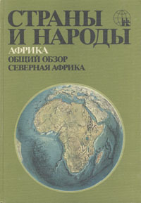 Страны и народы. Африка. Общий обзор. Северная Африка