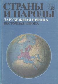 Страны и народы. Зарубежная Европа. Восточная Европа