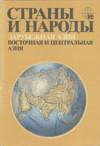 Страны и народы. Зарубежная Азия. Восточная и Центральная Азия