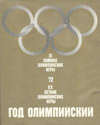 Фото - Год Олимпийский ' 72. XI зимние Олимпийские игры. XX летние Олимпийские игры питерских г олимпийский марафон история олимпийских игр в вопросах и ответах