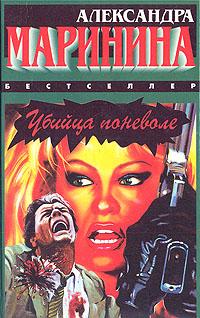 Александра Маринина Убийца поневоле