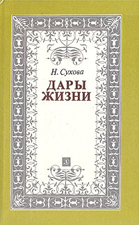 Н. Сухова Дары жизни: Книга о трех поэтах. А. А. Фет. Я. П. Полонский. А. Н. Майков