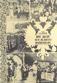 А. А. Мосолов При дворе последнего императора флейшман г шпионка императора 12