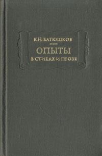 К. Н. Батюшков Опыты в стихах и прозе цена и фото