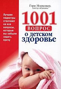 Гэри Марковер 1001 вопрос о детском здоровье