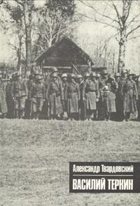 Александр Твардовский Василий Теркин. Книга про бойца