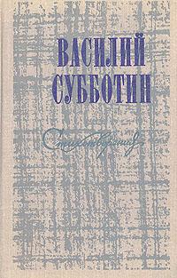 Василий Субботин Василий Субботин. Стихотворения ю к субботин православные таинства