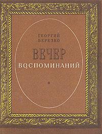 Георгий Березко Вечер воспоминаний