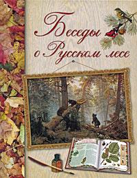 Дмитрий Кайгородов Беседы о русском лесе