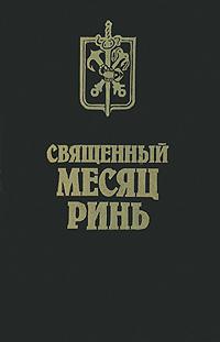 Андрей Лазарчук Священный месяц Ринь андрей лазарчук жара