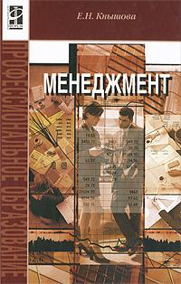 Е. Н. Кнышова Менеджмент
