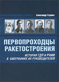 Первопроходцы ракетостроения. История ГДЛ и РНИИ в биографиях их руководителей