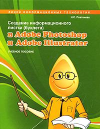 Н. С. Платонова Создание информационного листка (буклета) в Adobe Photoshop и Adobe Illustrator александр шапошников adobe indesign 2 0 издателю