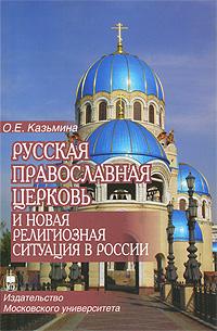О. Е. Казьмина Русская Православная Церковь и новая религиозная ситуация в России