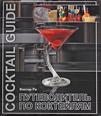 Виктор Ри Путеводитель по коктейлям