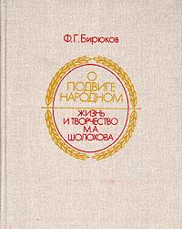 Ф. Г. Бирюков О подвиге народном. Жизнь и творчество М. А. Шолохова