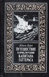 Жюль Верн Путешествие и приключения капитана Гаттераса жюль верн приключения троих русских и троих англичан плавающий город священник в 1839 году