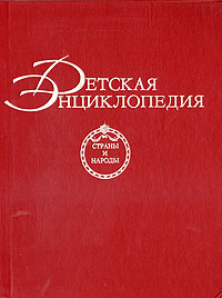Детская энциклопедия: Страны и народы