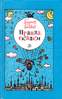 Борис Бегак Правда сказки