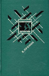 Виктор Пронин Банда