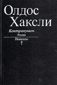 Олдос Хаксли Контрапункт. Новеллы