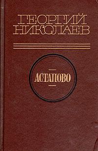 Фото - Георгий Николаев Астапово березин в с дорога на астапово