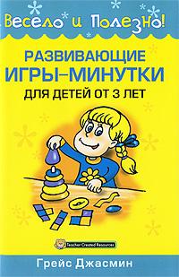 Грейс Джасмин Развивающие игры-минутки для детей от 3 лет