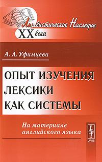 А. А. Уфимцева Опыт изучения лексики как системы. На материале английского языка