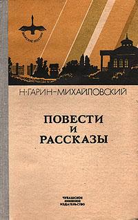 Н. Гарин-Михайловский Н. Гарин-Михайловский. Повести и рассказы