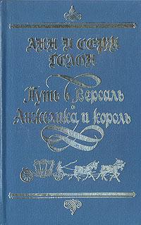 Анн и Серж Голон Путь в Версаль. Анжелика и король анн и серж голон путь в версаль анжелика и король