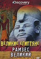 Discovery: Великие Египтяне. Рамзес Великий
