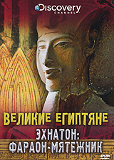 Discovery: Великие Египтяне. Эхнатон: Фараон-мятежник цены онлайн