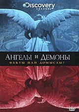 цены на Discovery: Ангелы и демоны. Факты или домыслы?  в интернет-магазинах