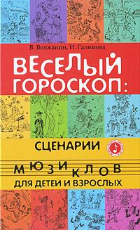Веселый гороскоп. Сценарии мюзиклов для детей и взрослых