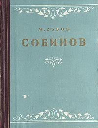М. Львов Л. В. Собинов