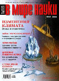 В мире науки, №9, 2008 в мире науки 3 2003