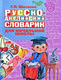 Г.П.Шалаева Русско-английский словарик для начальной школы