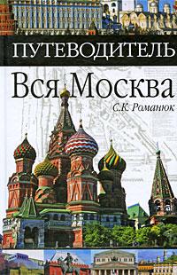 С. К. Романюк Вся Москва. Путеводитель и к мячин москва путеводитель
