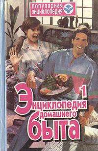 Энциклопедия домашнего быта. В двух томах. Том 1 энциклопедия женской красоты макияж