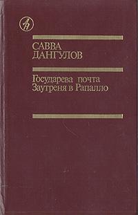 Савва Дангулов Государева почта. Заутреня в Рапалло савва дангулов дипломаты