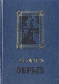 И. А. Гончаров Обрыв