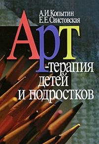 А. И. Копытин, Е. Е. Свистовская Арт-терапия детей и подростков