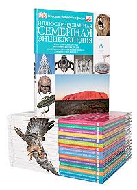 Иллюстрированная семейная энциклопедия (комплект из 16 книг)