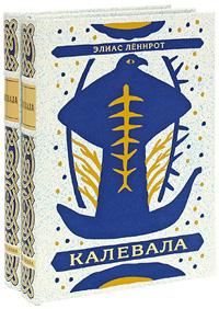 Элиас Леннрот Калевала. В 2 томах (подарочное издание)