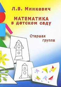 Л. В. Минкевич Математика в детском саду. Старшая группа