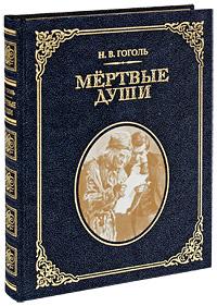Н. В. Гоголь Мертвые души (подарочное издание)