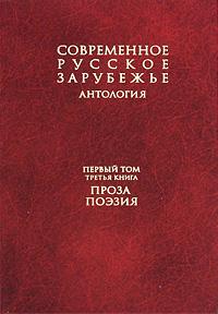 Современное русское зарубежье. В 7 томах. Том 1. Книга 3. Проза. Поэзия