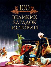 цена на Михаил Кубеев 100 великих загадок истории